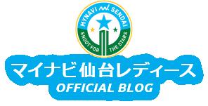 マイナビ仙台レディース公式BLOG