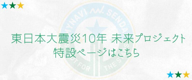 東日本大震災10年 未来プロジェクト 特設ページを開きます