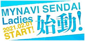 MYNAVI SENDAI Ladies 始動!