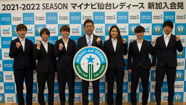 2月8日(月)、2021-2022シーズン マイナビ仙台レディース新加入会見を行いました。 | マイナビ仙台レディースオフィシャルWEBサイト