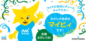 マイナビ仙台レディース キャラクター名は「マイビィ」に決定!