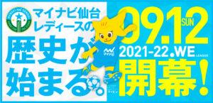 2021-22WEリーグ 第1節~第3節 試合日程決定!