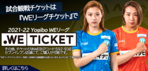 マイナビ仙台レディース 試合観戦チケットは「WEリーグチケット」で