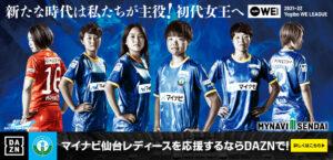 マイナビ仙台レディース 試合を見るならDAZN