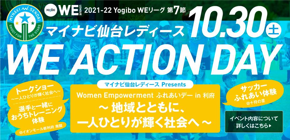 10月30日(土)YogiboWEリーグ第7節はWEアクションデー!利府町を会場に、活動を予定